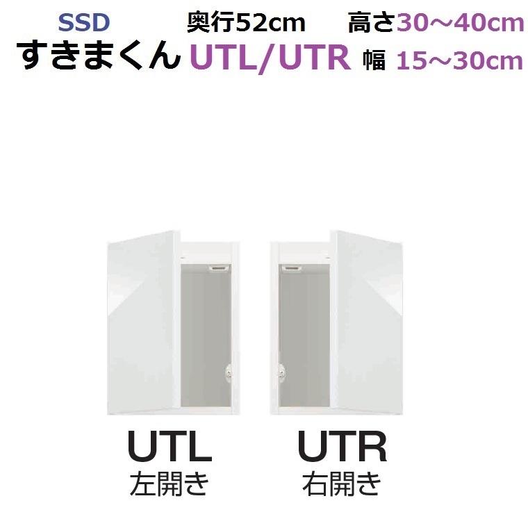スリムすきまくん SSD UTL/UTR 幅15~30cm 奥行52cm×高さ30~40cm【送料無料】
