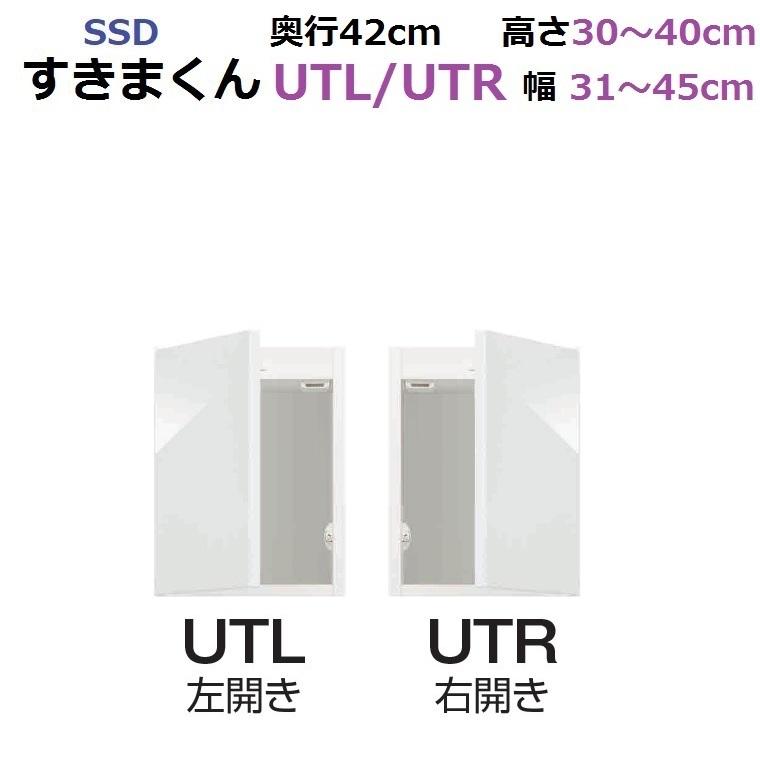 スリムすきまくん SSD UTL/UTR 幅31~45cm 奥行42cm×高さ30~40cm