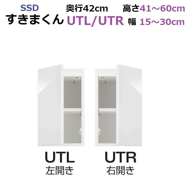 スリムすきまくん SSD UTL/UTR 幅15~30cm 奥行42cm×高さ41~60cm