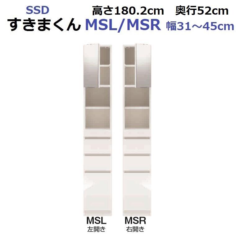 スリムすきまくん SSD MSL/MSR 幅31~45cm 奥行52cm×高さ180.2cm