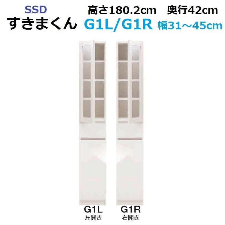 スリムすきまくん SSD G1L/G1R 幅31~45cm 奥行42cm×高さ180.2cm