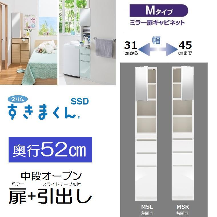 スリムすきまくん SSD MSL/MSR 幅31~45cm 奥行42cm×高さ180.2cm【送料無料】