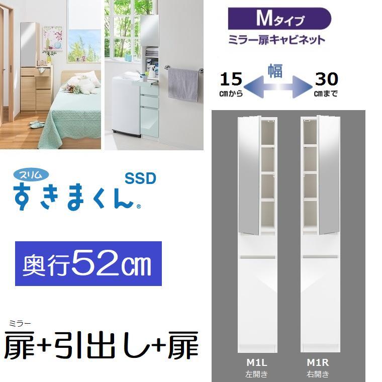 スリムすきまくん SSD M1L/M1R 幅15~30cm 奥行52cm×高さ180.2cm【送料無料】