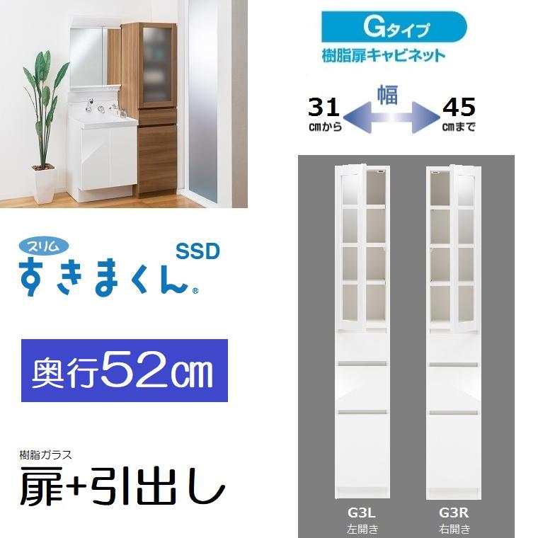 スリムすきまくん SSD G3L/G3R 幅31~45cm 奥行52cm×高さ180.2cm【送料無料】
