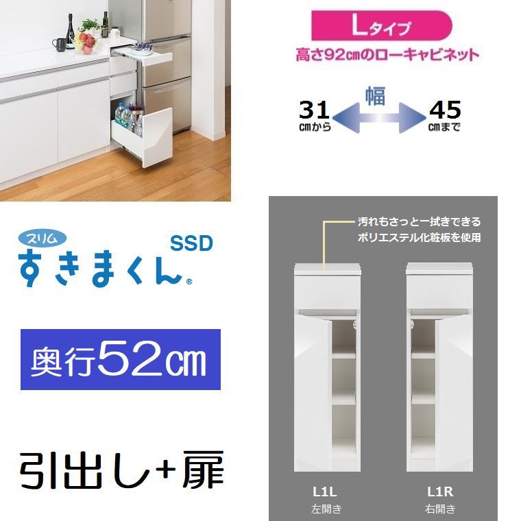 スリムすきまくん SSD L1L/L1R 幅31~45cm 奥行52cm×高さ93cm【送料無料】
