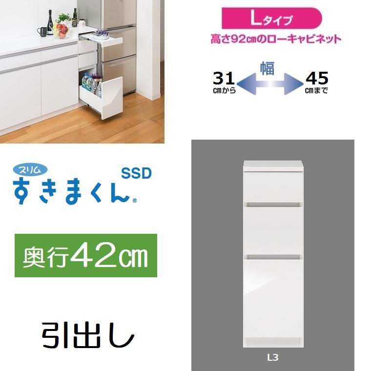スリムすきまくん SSD L3 幅31~45cm 奥行42cm×高さ93cm【送料無料】
