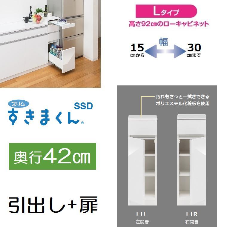 スリムすきまくん SSD L1L/L1R 幅15~30cm 奥行42cm×高さ93cm【送料無料】