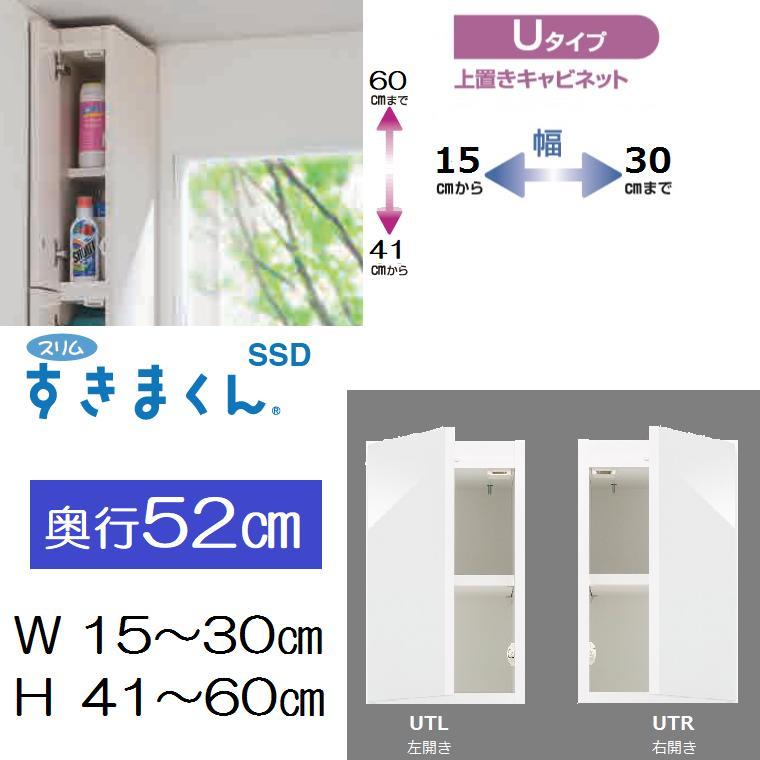 スリムすきまくん SSD UTL/UTR 幅15~30cm 奥行52cm×高さ41~60cm【送料無料】