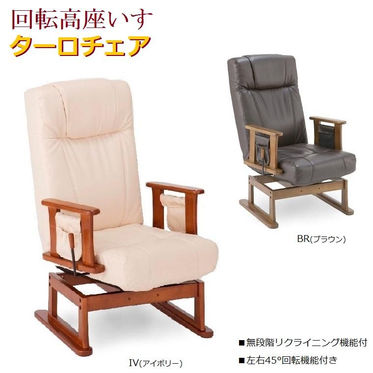 回転高座椅子 ターロチェア(IV・BR) W640×D830~1030×H890×SH410mm 組み立て【送料無料】