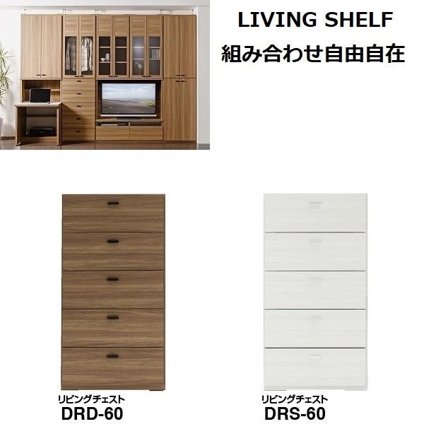 リビングシェルフ リビングチェスト 壁面収納 幅60cm DRD-60/DRS-60 【フナモコ】【LIVING SHELF】【送料無料】