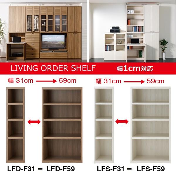 リビングシェルフ 幅オーダー 幅31~59cm LFD/LFS-F31-F59【フナモコ】【LIVING SHELF】【送料無料】