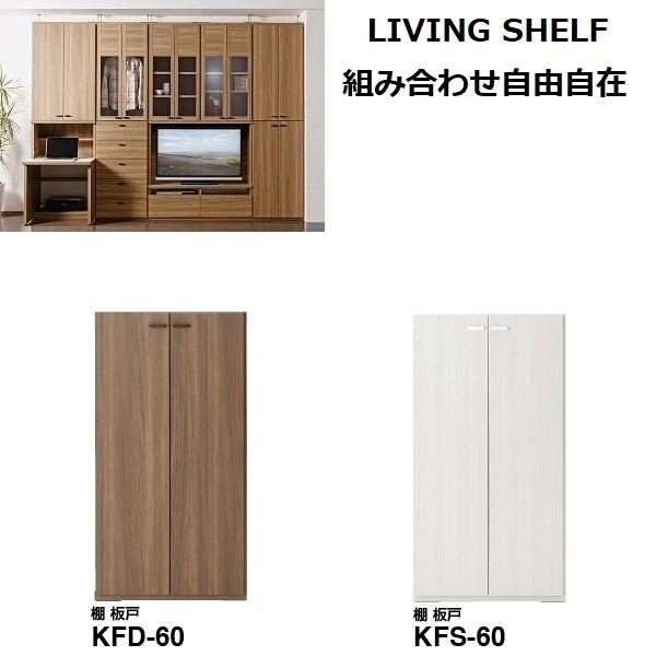 リビングシェルフ 棚 板戸 壁面収納 幅60cm KFD-60/KFS-60 【フナモコ】【LIVING SHELF】【送料無料】