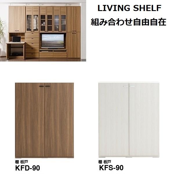 リビングシェルフ 棚 板戸 壁面収納 幅90cm KFD-90/KFS-90 【フナモコ】【LIVING SHELF】【送料無料】