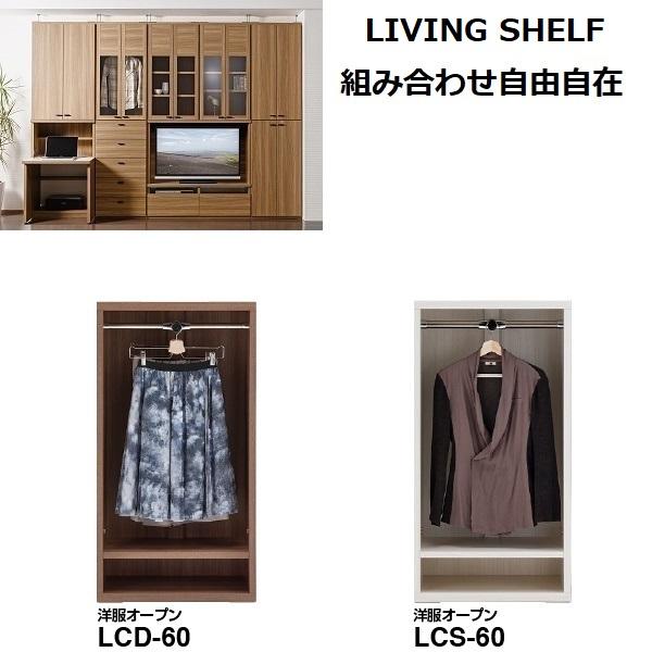 リビングシェルフ 洋服オープン 壁面収納 幅60cm LCD-60/LCS-60 【フナモコ】【LIVING SHELF】【送料無料】
