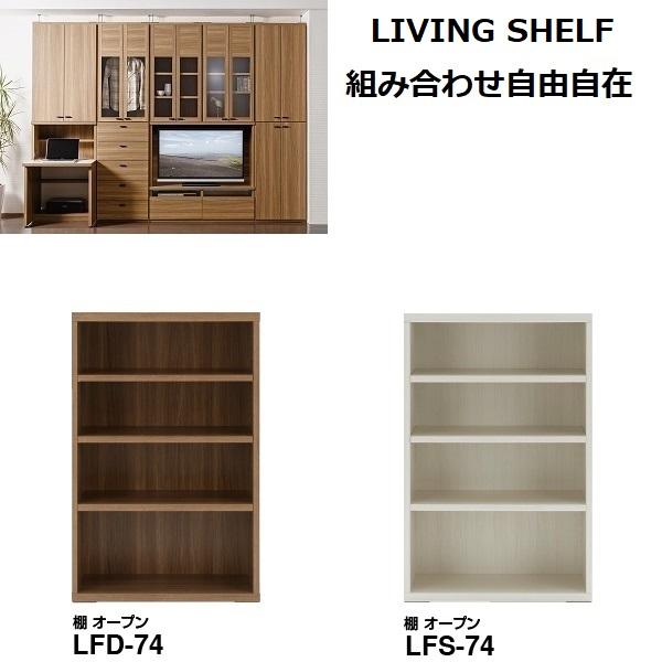 リビングシェルフ 棚オープン 壁面収納 幅74cm LFD-74/LFS-74 【フナモコ】【LIVING SHELF】【送料無料】