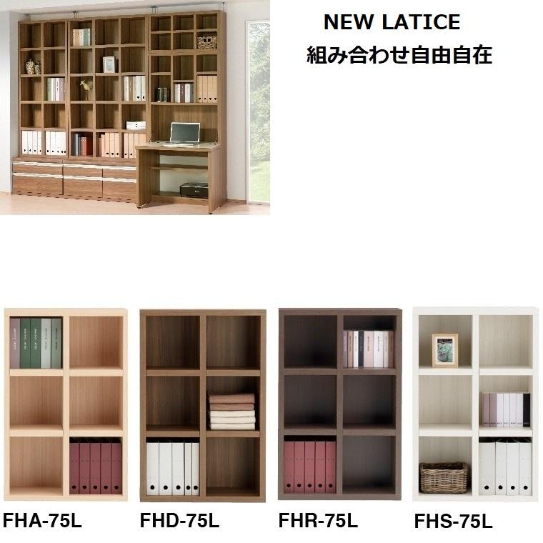 ニューラチス 棚オープン 壁面収納 幅74.3cm FH(A/D/R/S)-75L 【フナモコ】【NEW LATTICE】【送料無料】