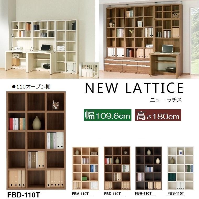 ニューラチス 棚オープン 壁面収納 幅109.6cm FB(A/D/R/S)-110T 【フナモコ】【NEW LATTICE】【送料無料】