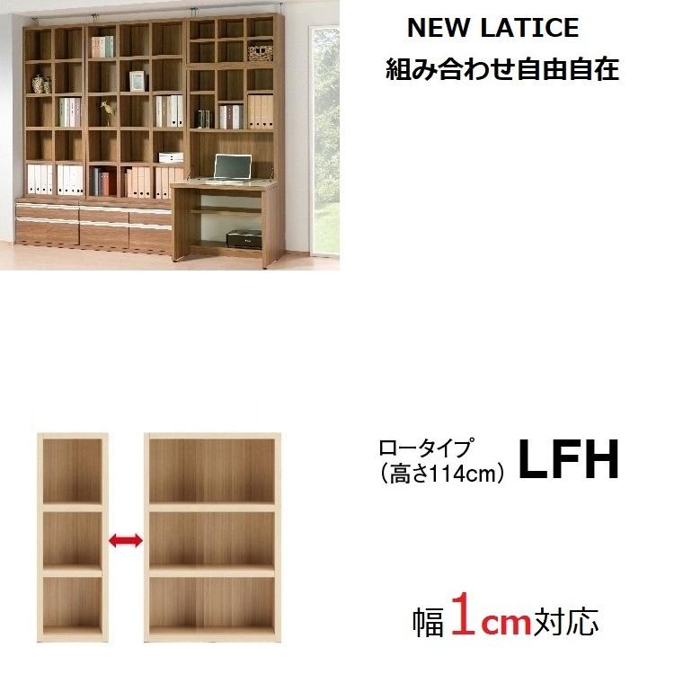 ニューラチス 幅1cmオーダーオープン棚 壁面収納 幅39~73cm LFH(A/D/R/S)-39-73L 【フナモコ】【NEW LATTICE】【送料無料】