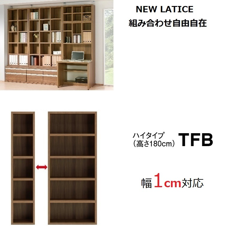 ニューラチス 幅1cmオーダーオープン棚 壁面収納 幅39~73cm TFB(A/D/R/S)-39-73T 【フナモコ】【NEW LATTICE】【送料無料】