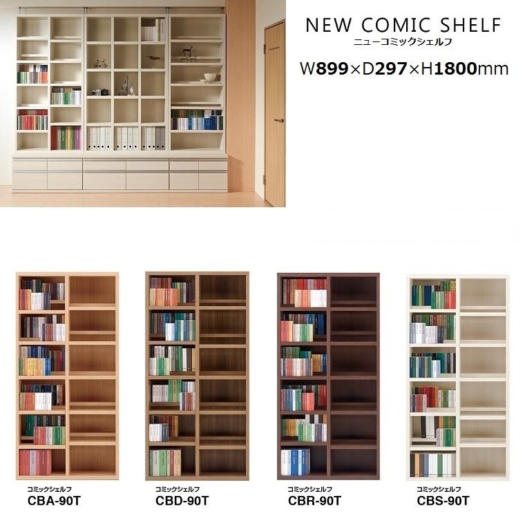 コミック シェルフ CB(A/D/R/S)-90T 壁面収納 W89.9×D29.7×H180cm【フナモコ】【COMIC SHELF】【送料無料】