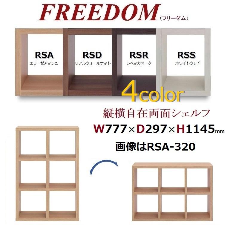 両面シェルフFREEDOMフリーダム・RSA/RSD/RSR/RSS-320・W777×D297×H1145mm 【送料無料】