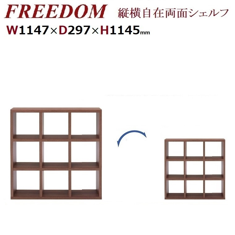 両面シェルフFREEDOMフリーダム・RSA/RSD/RSR/RSS-330・W1147×D297×H1145mm 【送料無料】