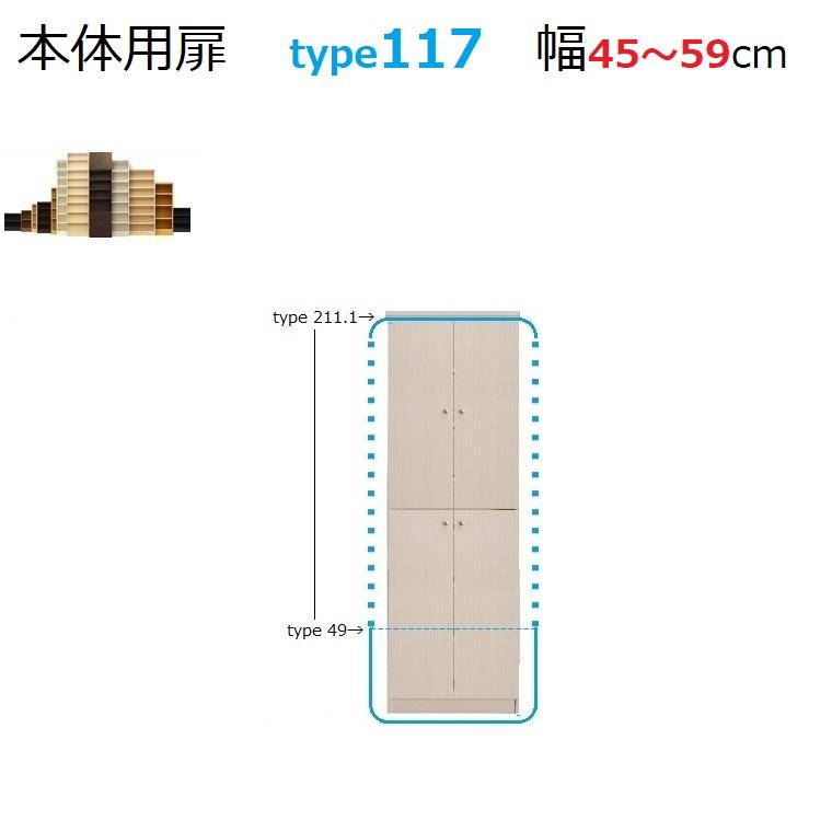 【本体用扉type117】幅45~59cm(両開き)エースラック/カラーラックオーダーメイドOPTION【送料無料】