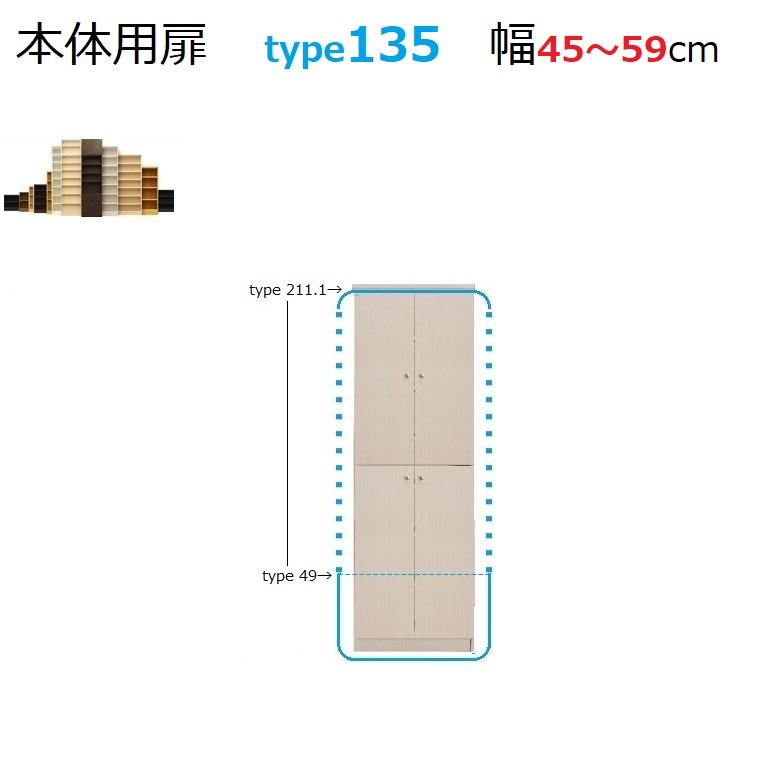 【本体用扉type135】幅45~59cm(両開き)エースラック/カラーラックオーダーメイドOPTION【送料無料】