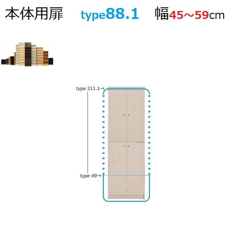 【本体用扉type88.1】幅45~59cm(両開き)エースラック/カラーラックオーダーメイドOPTION【送料無料】