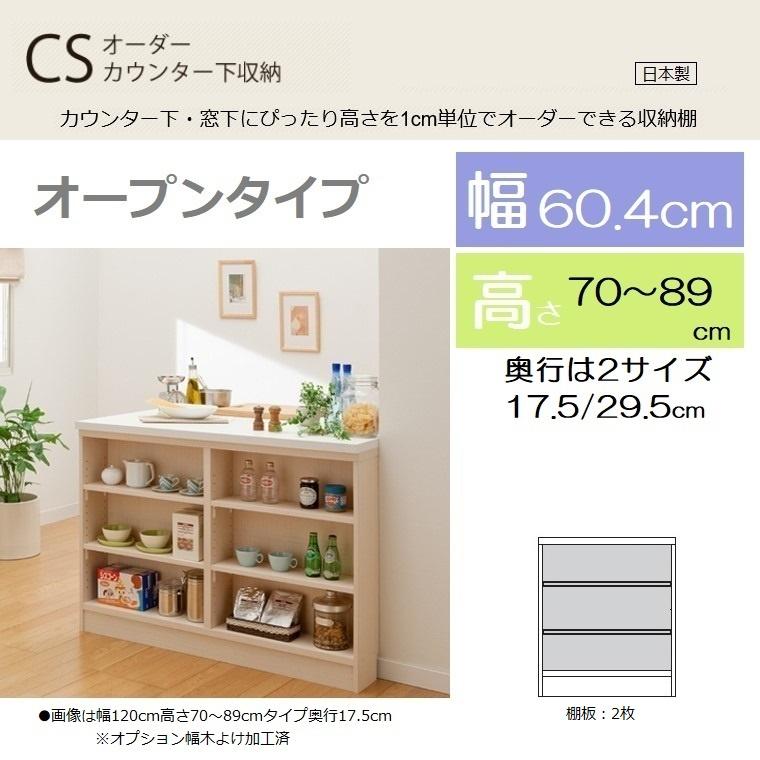 CSカウンター下収納オープンタイプ幅60.4×奥行17.5/29.5×高さ70~89cm【組立品】【送料無料】