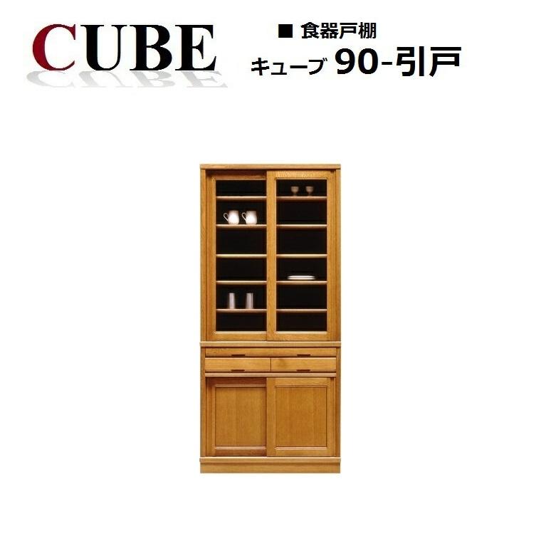 食器戸棚 キューブ90引戸 天然木ナラ無垢材 W900×D435×H1950mm 【CUBE】【送料無料】