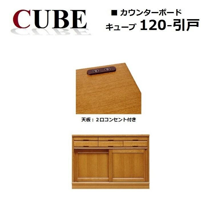カウンターボード キューブ120カウンター引戸 天然木ナラ無垢材 W1200×D435×H830mm 【CUBE】【送料無料】