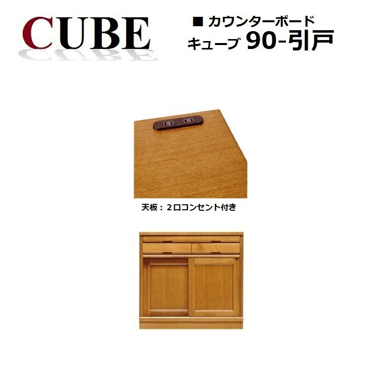 カウンターボード キューブ90カウンター引戸 天然木ナラ無垢材 W900×D435×H830mm 【CUBE】【送料無料】