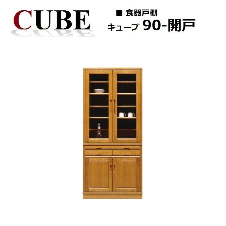 食器戸棚 キューブ90開戸 天然木ナラ無垢材 W900×D435×H1950mm 【CUBE】【送料無料】