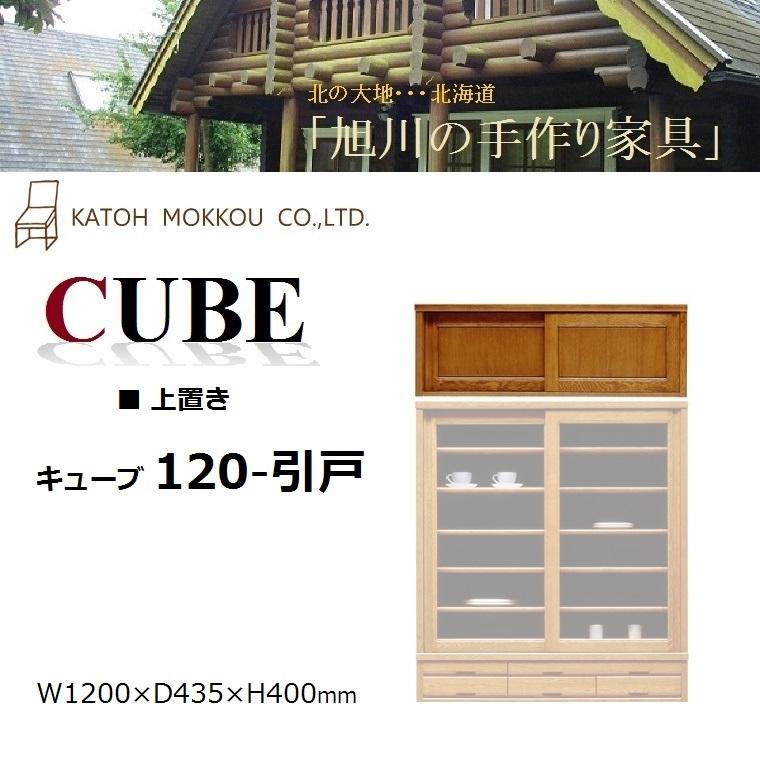 食器棚上置き キューブ120上置き引戸 天然木ナラ無垢材 W1200×D435×H400mm 【CUBE】【送料無料】