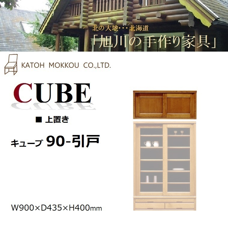 食器棚上置き キューブ90上置き引戸 天然木ナラ無垢材 W900×D435×H400mm 【CUBE】【送料無料】