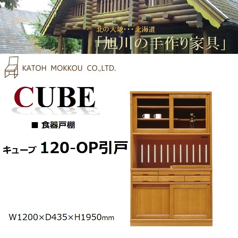 食器戸棚 キューブ120オープン引戸 天然木ナラ無垢材 W1200×D435×H1950mm 【CUBE】【送料無料】