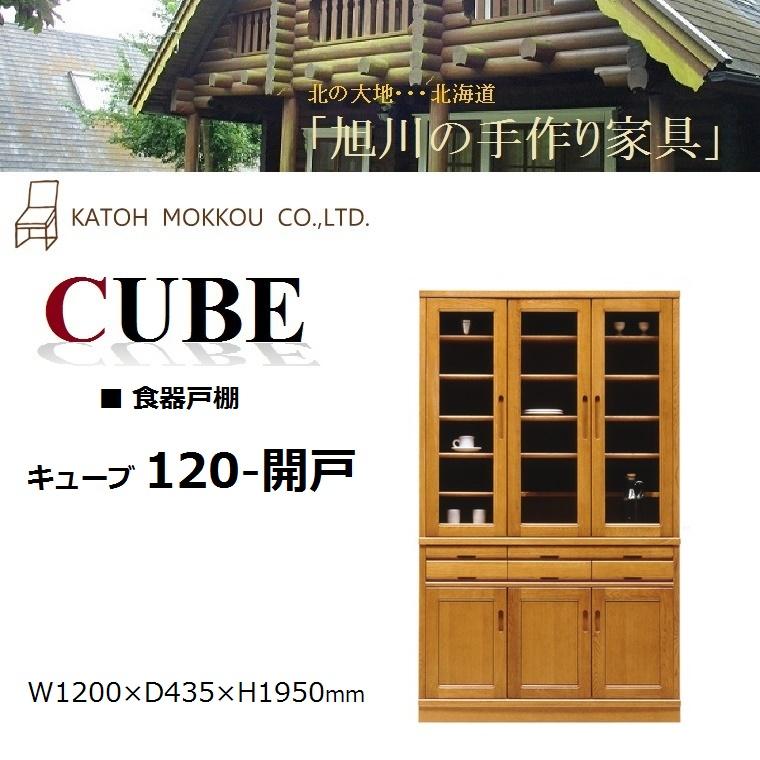 食器戸棚 キューブ120開戸 天然木ナラ無垢材 W1200×D435×H1950mm 【CUBE】【送料無料】