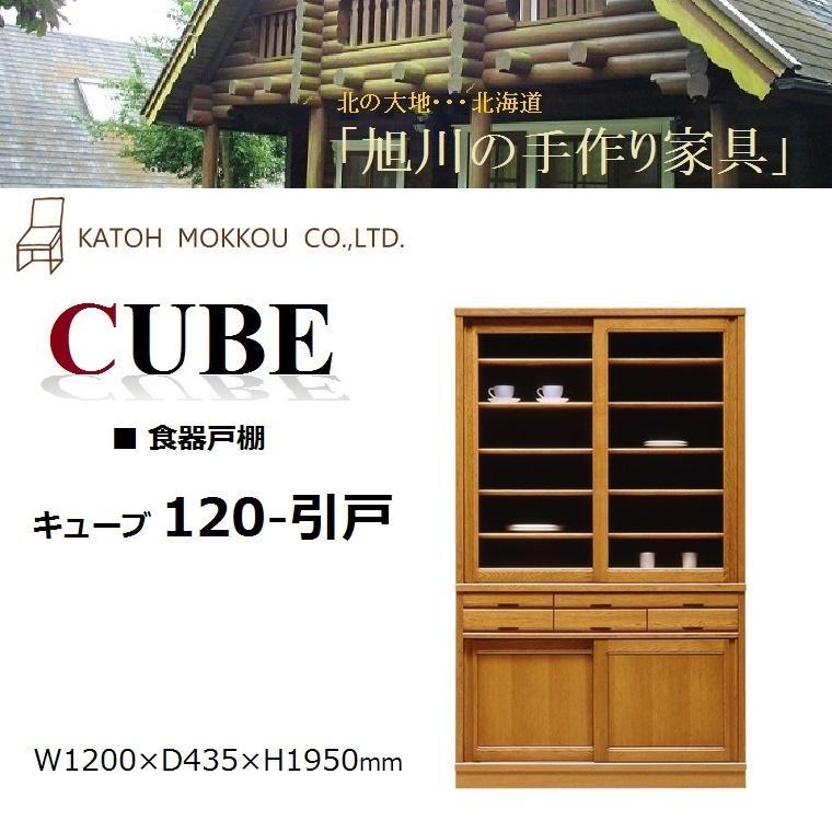 食器戸棚 キューブ120引戸 天然木ナラ無垢材 W1200×D435×H1950mm 【CUBE】【送料無料】