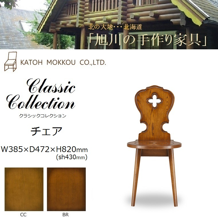 Classic Collection チェア 天然木ナラ無垢材 W385×D472×H820(sh430)mm 【送料無料】