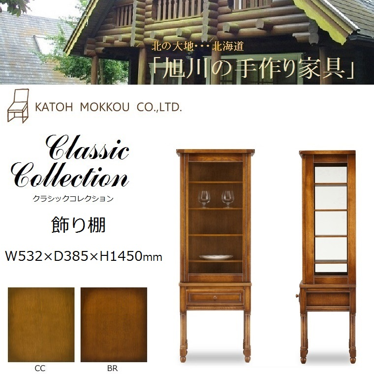 Classic Collection 飾り棚 天然木ナラ無垢材 W532×D385×H1450mm 【送料無料】