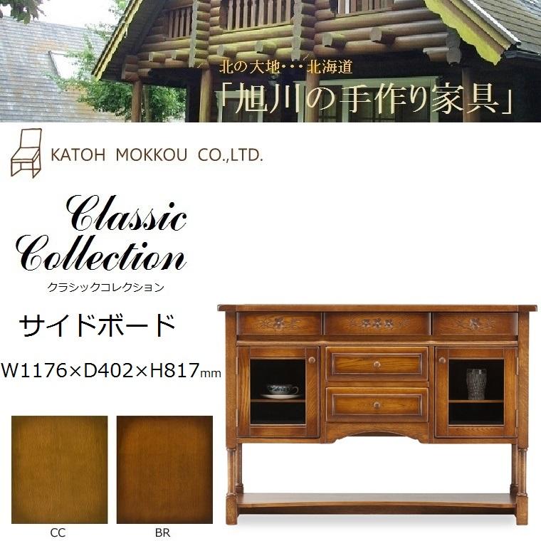 Classic Collection サイドボード 天然木ナラ無垢材 W1176×D402×H817mm 【送料無料】