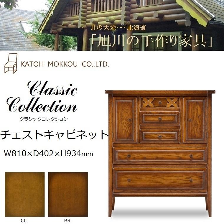 Classic Collection チェストキャビネット 天然木ナラ無垢材 W810×D402×H934mm 【送料無料】