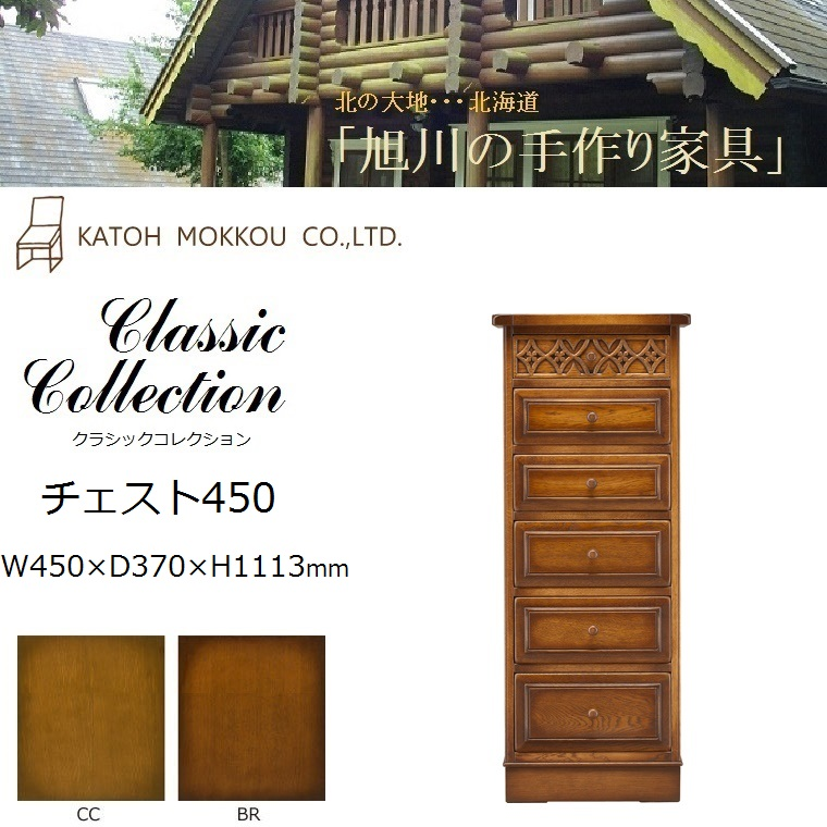 Classic Collection チェスト450 天然木ナラ無垢材 W450×D370×H1113mm 【送料無料】