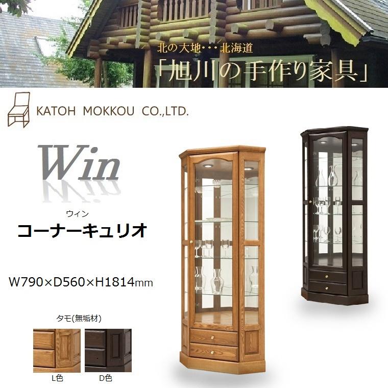 Winシリーズ ウィンコーナーキュリオ 天然木タモ無垢材 W790×D560×H1814mm 【送料無料】