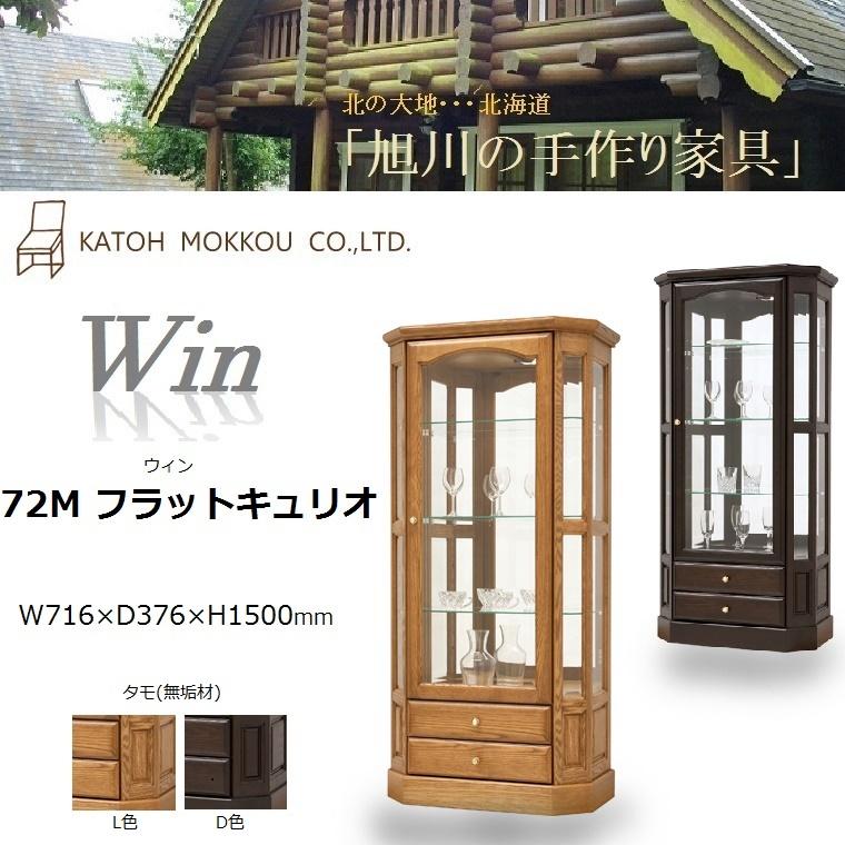 Winシリーズ ウィン72Mフラットキュリオ 天然木タモ無垢材 W716×D376×H1500mm 【送料無料】