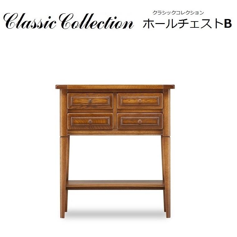 Classic Collection ホールチェストB 天然木ナラ無垢材 W710×D360×H799mm 【送料無料】