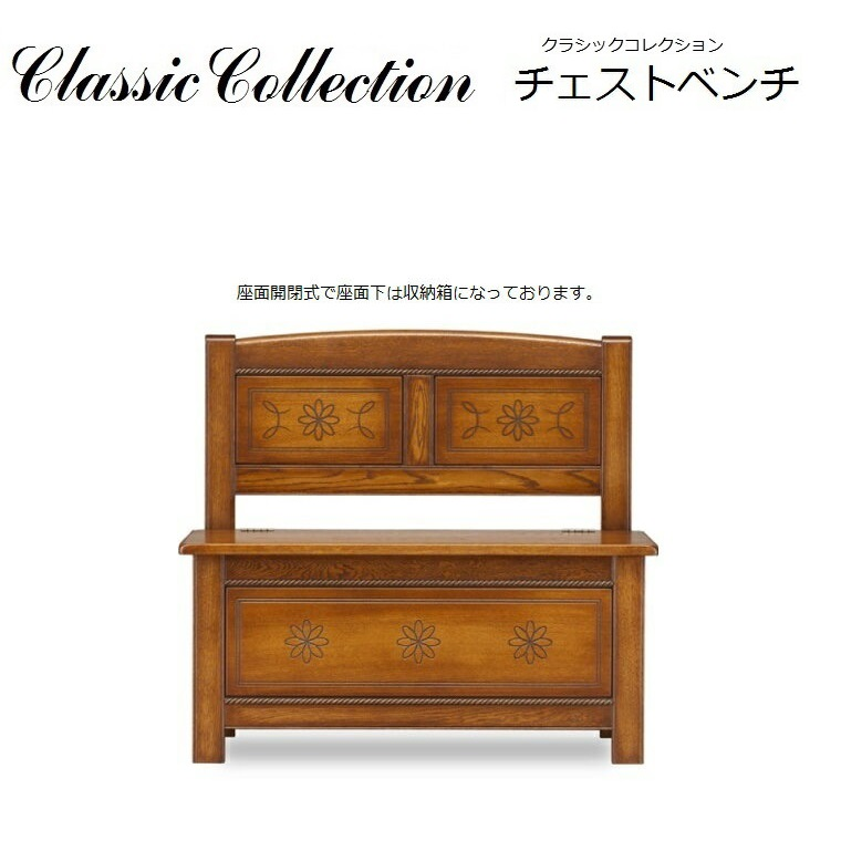 Classic Collection チェストベンチ 天然木ナラ無垢材 W900×D450×H815mm 【送料無料】