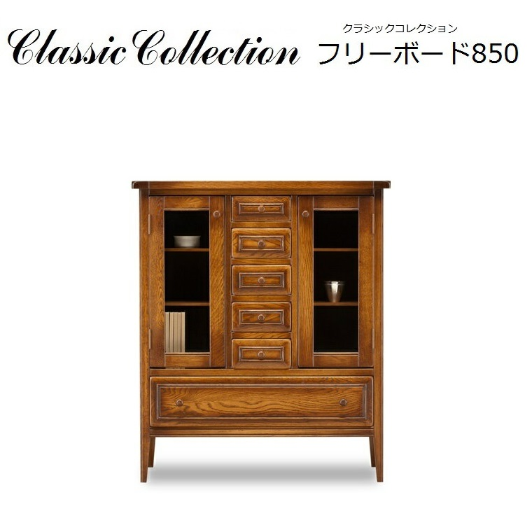 Classic Collection フリーボード850 天然木ナラ無垢材 W850×D402×H991mm 【送料無料】