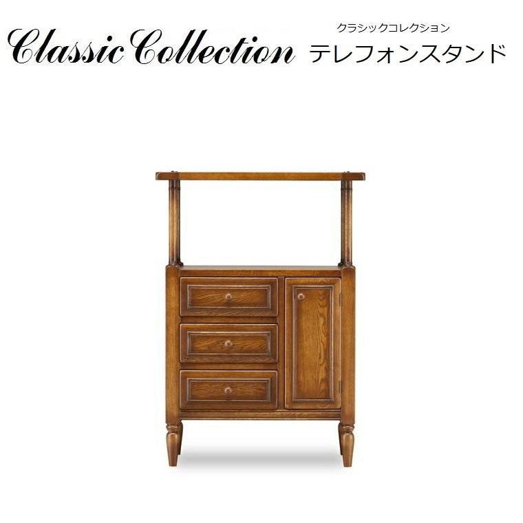 Classic Collection テレフォンスタンド 天然木ナラ無垢材 W660×D360×H934mm 【送料無料】
